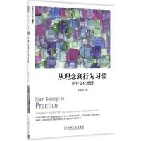 从理念到行为习惯:企业文化管理(珍藏版)(珍藏版) 机械工业出版社