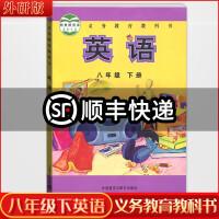 2018春 义务教育教科书英语 八年级下册/初二英语课本 教育部审定2013 外语教学与研究出版社