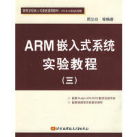 ARM嵌入式系统实验教程(三)――高等学校嵌入式系统通用教材 ARM嵌入式系统系列教程