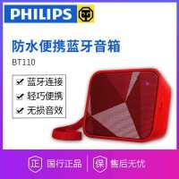 Philips/飞利浦 BT110 无线蓝牙音箱便携迷你手机小音响低音炮 无损音质 出众低音 防摔 防溅水 小巧设计