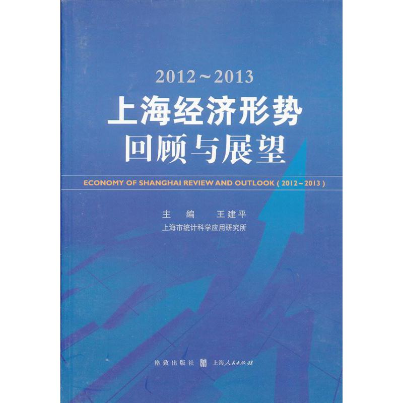 2012-2013上海经济形势--回顾与展望 王建平 主编 格致出版社 9787543222113 正版书籍!好评联系客服有优惠!谢谢!