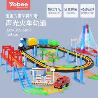 优贝比托马斯小火车套装轨道车玩具儿童电动汽车赛车3-4-6岁男孩