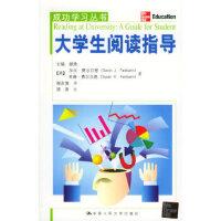 大学生阅读指导――成功学习丛书 (英)费尔贝恩 ,谢友倩 中国人民大学出版社