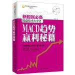 新股民必备操盘技术大全2:MACD趋势赢利秘籍