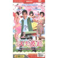天生爱美-大型青春励志偶像剧(六碟装)DVD( 货号:13141102030)
