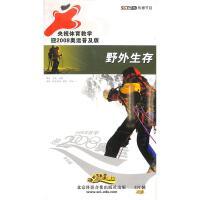 野外生存-央视体育教学迎2008奥运普及版VCD( 货号:200001288715423)