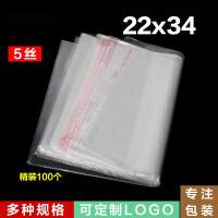 22*34*5丝杂志袋防水透明袋A4包装袋 服装包装袋 OPP自粘袋 批发