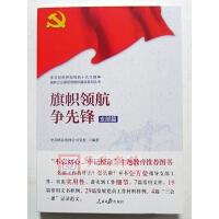 正版 旗帜领航争先锋 支部篇 人民日报出版社