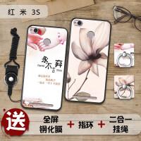 小米红米3S手机壳 红米3高配版保护套 红米3s 手机保护壳 全包防摔硅胶磨浮雕彩绘砂软套男女款送全屏钢化膜