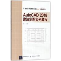 AutoCAD2018建筑制图实例教程 北京交通大学出版社