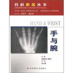 手与腕 多伊尔(Doyle.J.R.),[美] 多伊尔(Doyle J.R.),史 第四军医大学出版社
