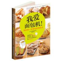 我爱面包机-我的第1本面包机烘焙书[日]主妇之友社姜婧译北京科学技术出版社【正版图书,达额立减】