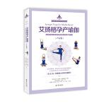 艾扬格孕产瑜伽(产后篇)准妈妈和新妈妈的安全瑜伽练习指南 B.K.S.艾扬格大师作序推荐,寄语中国准妈妈