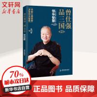曾仕强品三国 (2) 广东旅游出版社