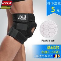 运动护膝男半月板损伤女保护膝盖健身护具跑步登山保暖弹簧羽毛球 均码可自由调节松紧送吸汗护腕一只