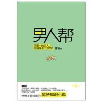 【二手书9成新】男人帮 唐浚 湖南文艺出版社 9787540451240