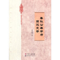 春秋公羊学与西汉文学,李华雍,世界图书出版公司9787510078385