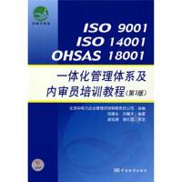ISO 9001 ISO 14001 OHSAS 18001一体化管理体系及内审员培训教程 专著 杨德生,光 97875