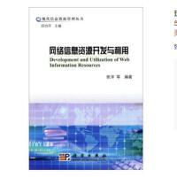 网络信息资源开发与利用