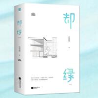 却绿(全2册)
