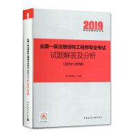 全国一级注册结构工程师专业考试试题解答及分析(2012~2018)