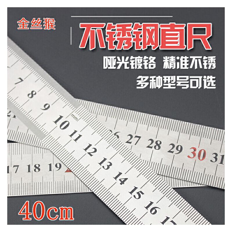 Jinsihou金丝猴0704 40cm加厚钢直尺 40厘米不锈钢尺子绘图制图仪尺裁剪测量工具办公用品小学生文具学习用品 当当自营