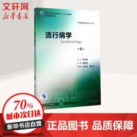 流行病学(第8版) 詹思延 主编