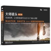 正版 大师镜头(第三卷)导演视野-让电影脱颖而出的100个镜头调度 电影拍摄教材书籍 微电影视频制作技巧教程书 影视教