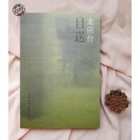 【二手书旧书9新】目送、龙应台、广西师范大学出版社