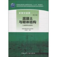 混凝土与砌体结构(第3版) 中国建筑工业出版社