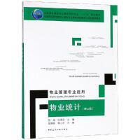 物业统计(第2版)(物业管理专业适用)/包焱 中国建筑工业出版社