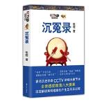 【新书店正版】沉冤录,张程,译林出版社9787544759465