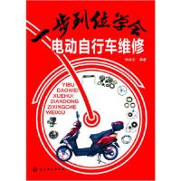 【新书店正版】一步到位学会电动自行车维修,孙运生著,化学工业出版社9787122183545