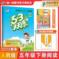53天天练小学课外阅读五年级下册语文 人教部编版
