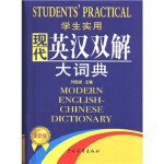 学生实用现代英汉双解大词典(缩印本)