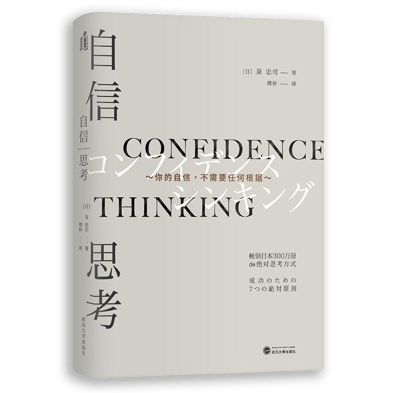自信思考 (累计销售突破300万册的*思考方式)  俞敏洪:马云如此盲目自信,以至于自信的东西变成了现实……如果有马云那份自信,那么现在的阿里巴巴应该是我的!