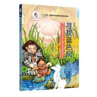 大白鲸原创幻想儿童文学优秀作品・寻找蓝色风