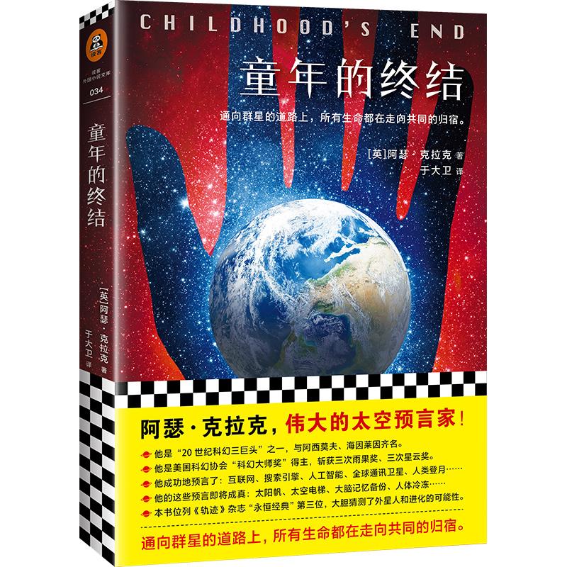 """童年的终结(怪不得是刘慈欣的偶像!) 怪不得是刘慈欣的偶像!阿瑟·克拉克,伟大的太空预言家!他是""""科幻三巨头""""之一,比肩阿西莫夫。《童年的终结》被评为《轨迹》""""永恒经典""""第三位,对外星人和生物进化做出了大胆幻想。读客出品熊猫君"""