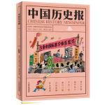 中国历史报・秦