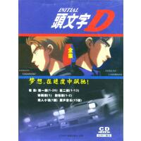 头文字D(6CD-ROM)