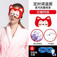 蒸汽眼罩充电宝USB电加热睡眠冰袋去黑眼圈护眼袋蒸 热敷眼睛发热