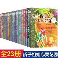 全套23册 辫子姐姐心灵花园系列书 郁雨君著 励志校园小说成长课外书小学生课外阅读书籍6-8-9-12周岁少儿文学读物