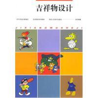 【二手书9成新】吉祥物设计――2003年设计新理念艺术院校系列教材 阎评 陕西人民美术出版社 978753681594