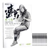 刘雪松速写(畅销版) 附真彩经典009 中性笔 12支/盒