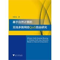 【旧书二手书8成新】基于自然计算的无线多跳网络QoS路由研究 刘良桂 浙江大学出版社 978730