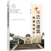中国仿古建筑构造与设计