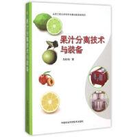 果汁分离技术与装备 马松柏 著 9787511622426 中国农业科学技术出版社【直发】 达额立减 闪电发货 80%城