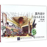 室内设计手绘效果表现(第2版) 刘泽宇,张恒国 著