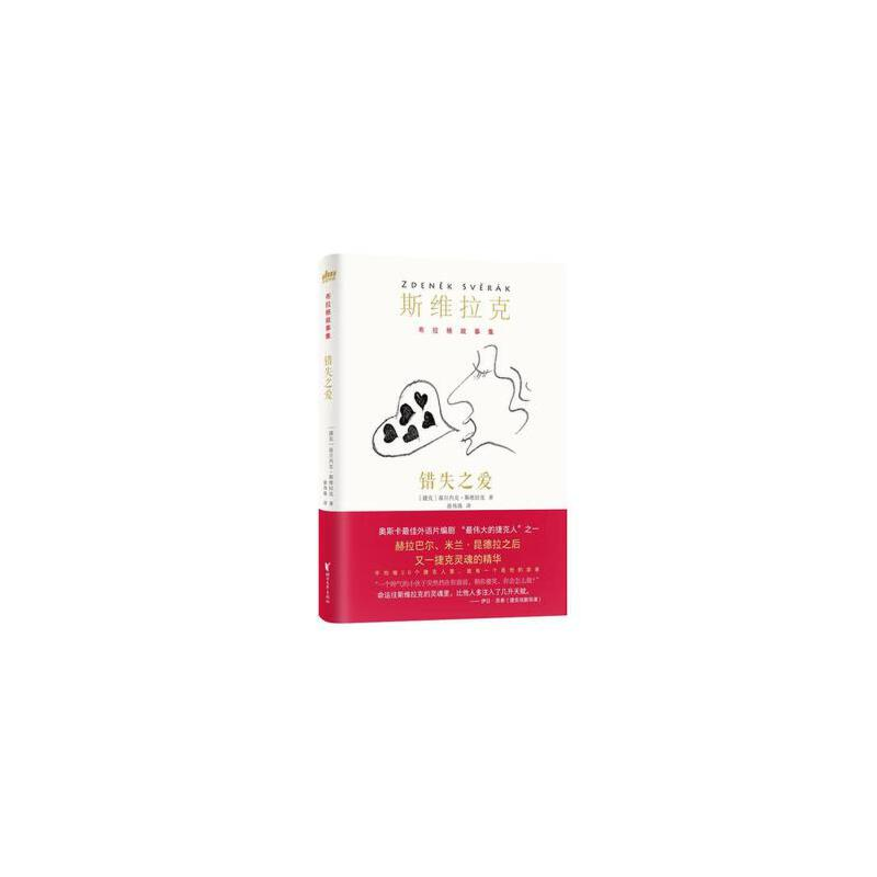 错失之爱(布拉格故事集) 正版书籍 限时抢购 当当低价 团购更优惠 13521405301 (V同步)