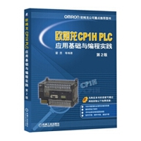 【旧书二手书8成新】欧姆龙CP1H PLC应用基础与编程实践-第2版第二版 霍罡 机械工业出版社